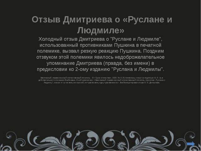 Возобновление знакомства произошло в Москве в сентябре 1826; с этого времени...