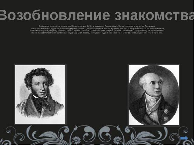 Сохранилось 5 писем Пушкина к Дмитриеву и 7 писем Дмитриева к Пушкину: И. И....