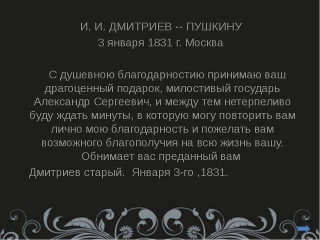 И. И. ДМИТРИЕВ -- ПУШКИНУ 3 января 1831 г. Москва С душевною благодарностию...