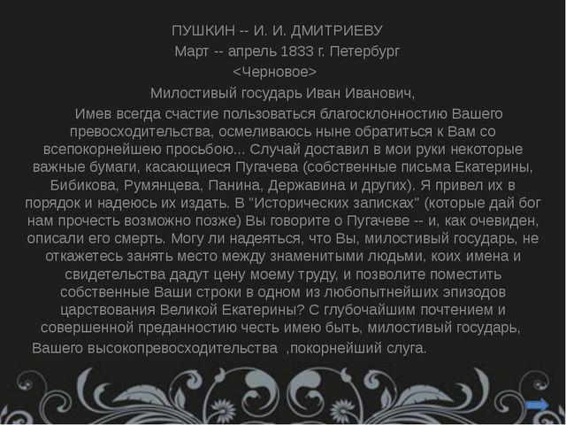 ПУШКИН -- И. И. ДМИТРИЕВУ Март -- апрель 1833 г. Петербург  Милостивый госу...