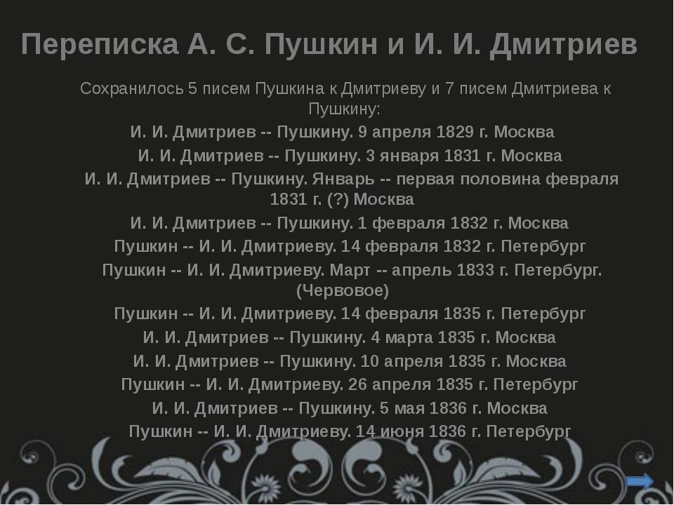 Упоминания о Дмитриеве в статьях и переписке Пушкина 1830-х - благожелательн...
