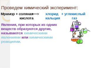 Проведем химический эксперимент: Мрамор + соляная кислота хлорид + углекислый