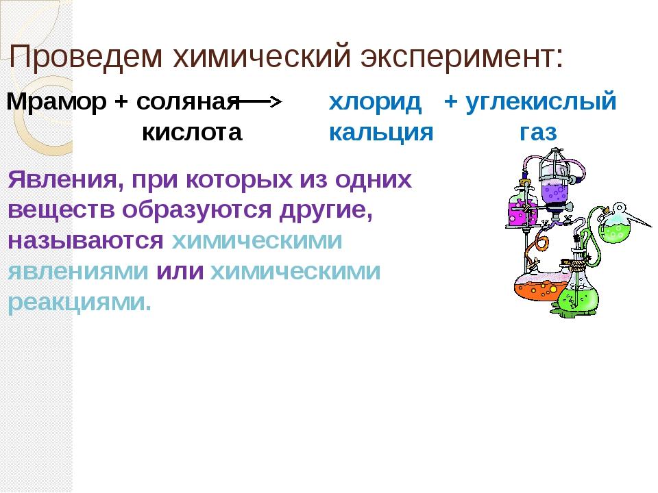 Проведем химический эксперимент: Мрамор + соляная кислота хлорид + углекислый...