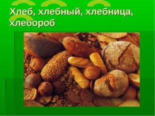 Хлеб, хлебный, хлебница, хлебороб