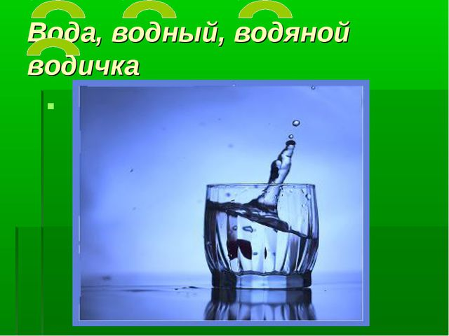 Вода, водный, водяной водичка