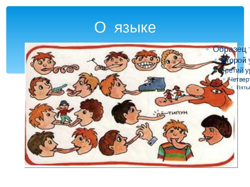 О языке