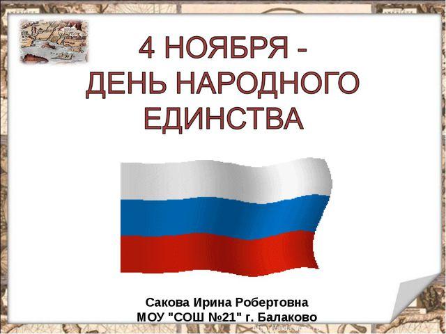 """Сакова Ирина Робертовна МОУ """"СОШ №21"""" г. Балаково"""