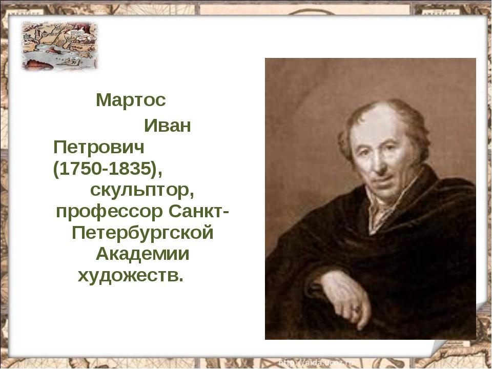 Мартос Иван Петрович (1750-1835), скульптор, профессор Санкт-Петербургской...