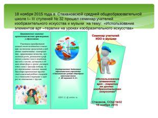 18 ноября 2015 года в Стахановской средней общеобразовательной школе І– ІІІ с