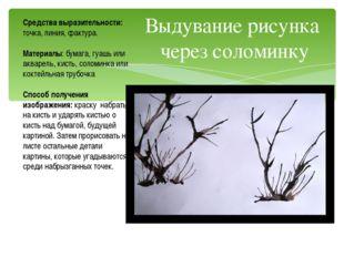 Выдувание рисунка через соломинку Средства выразительности: точка, линия, фак