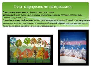 Печать природными материалами Средства выразительности: фактура, цвет, пятно,