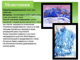 Монотипия Средства выразительности: пятно, цвет, симметрия. Материалы: плотна