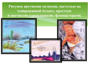 Рисунок цветными мелками, пастелью на тонированной бумаге, простым и цветными