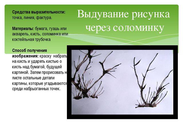 Выдувание рисунка через соломинку Средства выразительности: точка, линия, фак...
