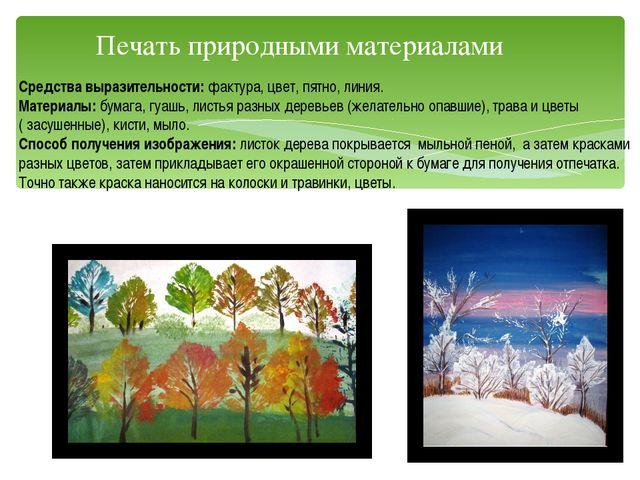 Печать природными материалами Средства выразительности: фактура, цвет, пятно,...