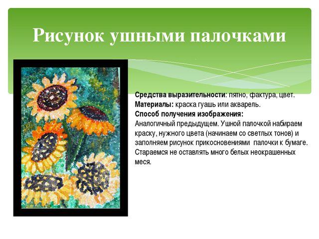 Рисунок ушными палочками Средства выразительности: пятно, фактура, цвет. Мате...