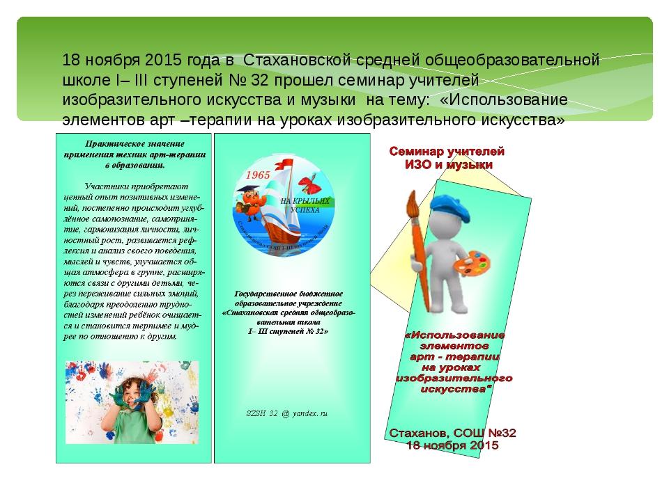 18 ноября 2015 года в Стахановской средней общеобразовательной школе І– ІІІ с...