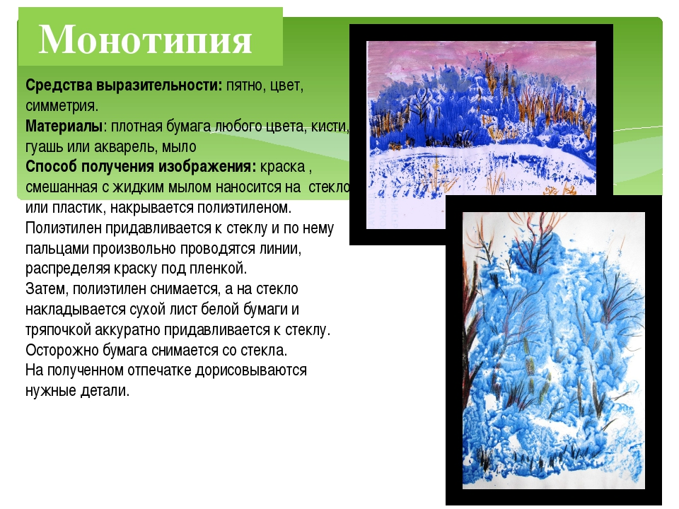 Монотипия Средства выразительности: пятно, цвет, симметрия. Материалы: плотна...