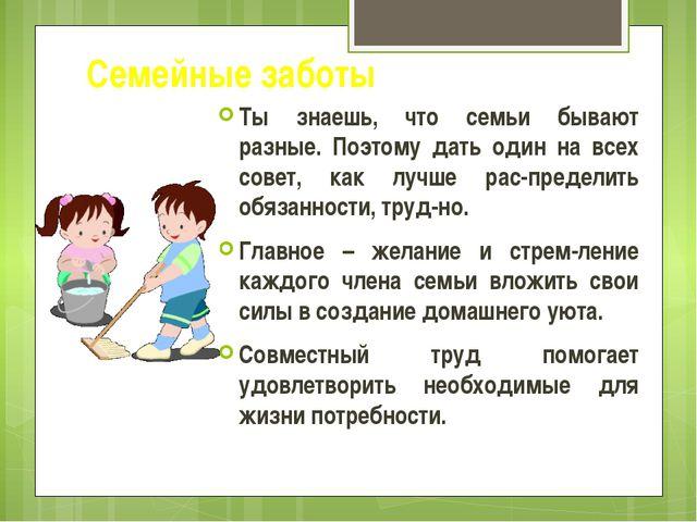Презентация по обществознанию для 6 класса семейное хозяйство