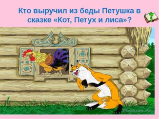 Кто выручил из беды Петушка в сказке «Кот, Петух и лиса»?