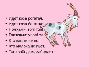Идет коза рогатая, Идет коза богатая: Ножками: топ! топ! Глазками: хлоп! хло