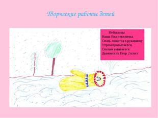 Творческие работы детей Небылицы Наша Яна невеличка, Спать ложится в рукавичк
