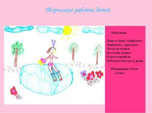 Творческие работы детей Небылицы Даша в театр собиралась. Умывалась, одевалас