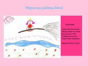 Творческие работы детей Небылицы Летит Настя на метле, Звёзды ловит на земле,