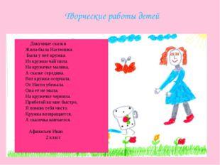 Творческие работы детей Докучные сказки Жила-была Настюшка. Была у неё кружка