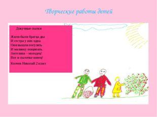 Творческие работы детей Докучные сказки Жили-были братца два И сестра у них о