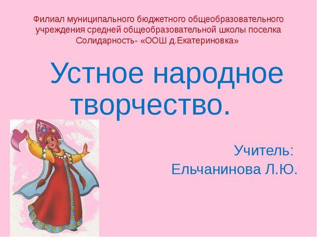 Филиал муниципального бюджетного общеобразовательного учреждения средней обще...