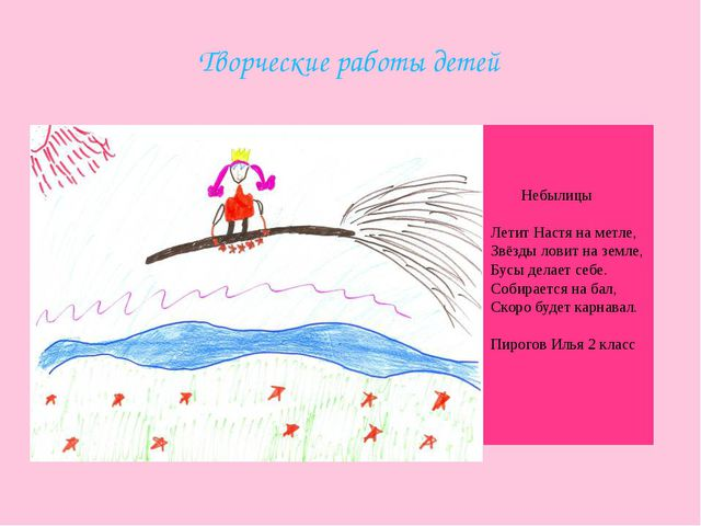 Творческие работы детей Небылицы Летит Настя на метле, Звёзды ловит на земле,...