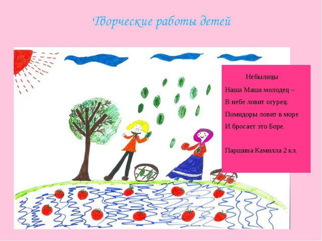 Творческие работы детей Небылицы Наша Маша молодец – В небе ловит огурец. Пом...