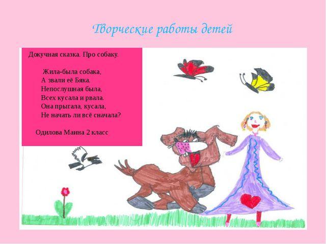 Творческие работы детей Докучная сказка. Про собаку. Жила-была собака, А звал...