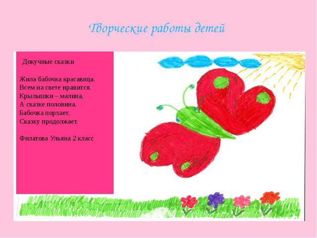 Творческие работы детей Докучные сказки Жила бабочка красавица. Всем на свет...