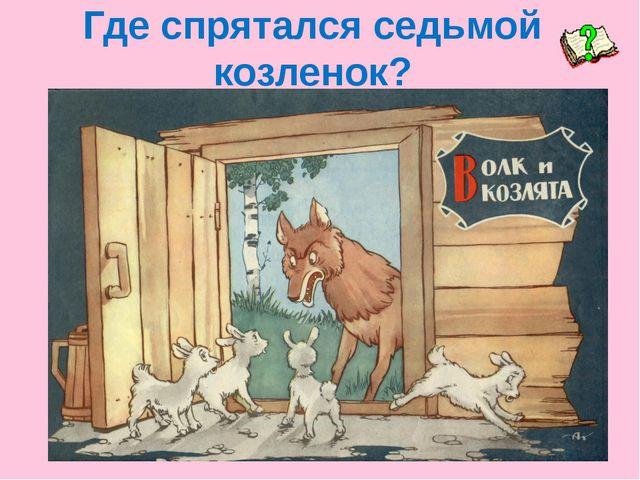 Где спрятался седьмой козленок?