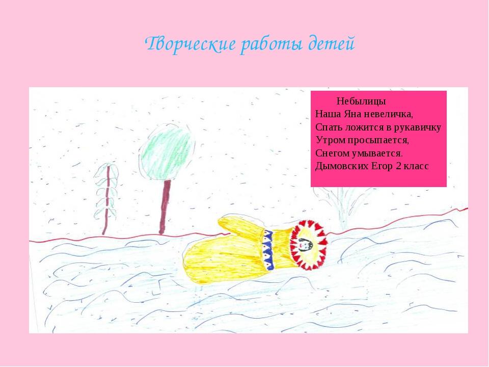 Творческие работы детей Небылицы Наша Яна невеличка, Спать ложится в рукавичк...