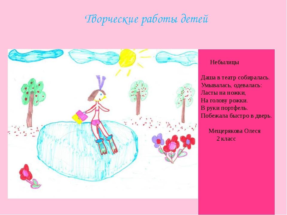 Творческие работы детей Небылицы Даша в театр собиралась. Умывалась, одевалас...