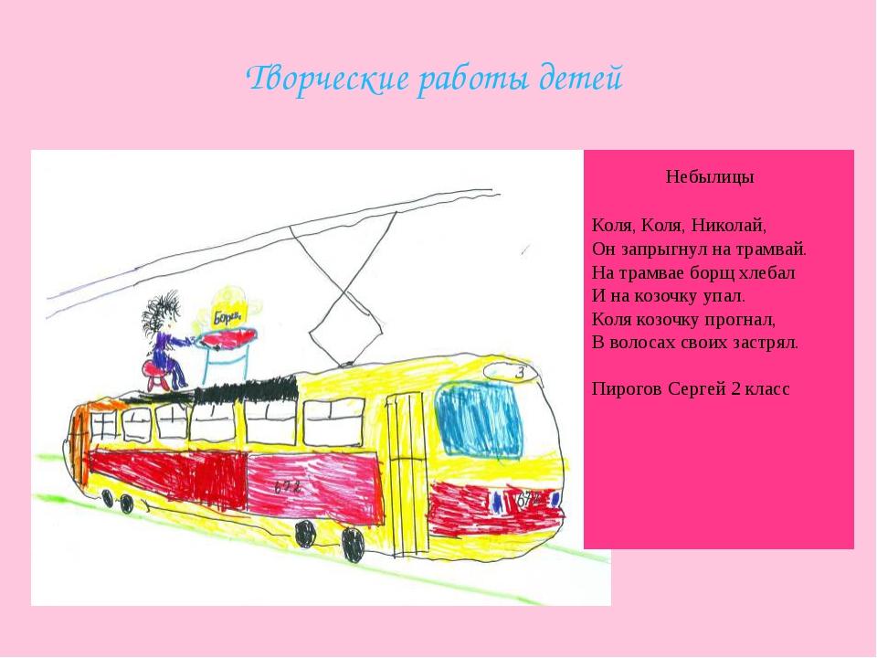 Творческие работы детей Небылицы Коля, Коля, Николай, Он запрыгнул на трамвай...