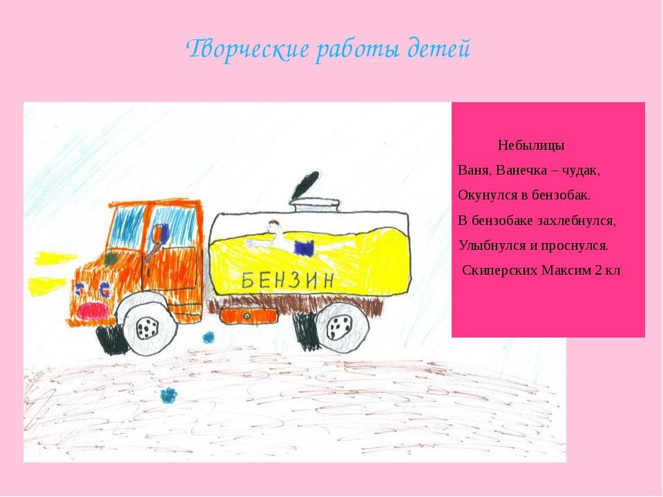 Творческие работы детей Небылицы Ваня, Ванечка – чудак, Окунулся в бензобак....