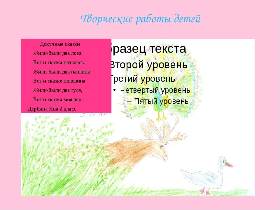 Творческие работы детей Докучные сказки Жили-были два лося Вот и сказка начал...
