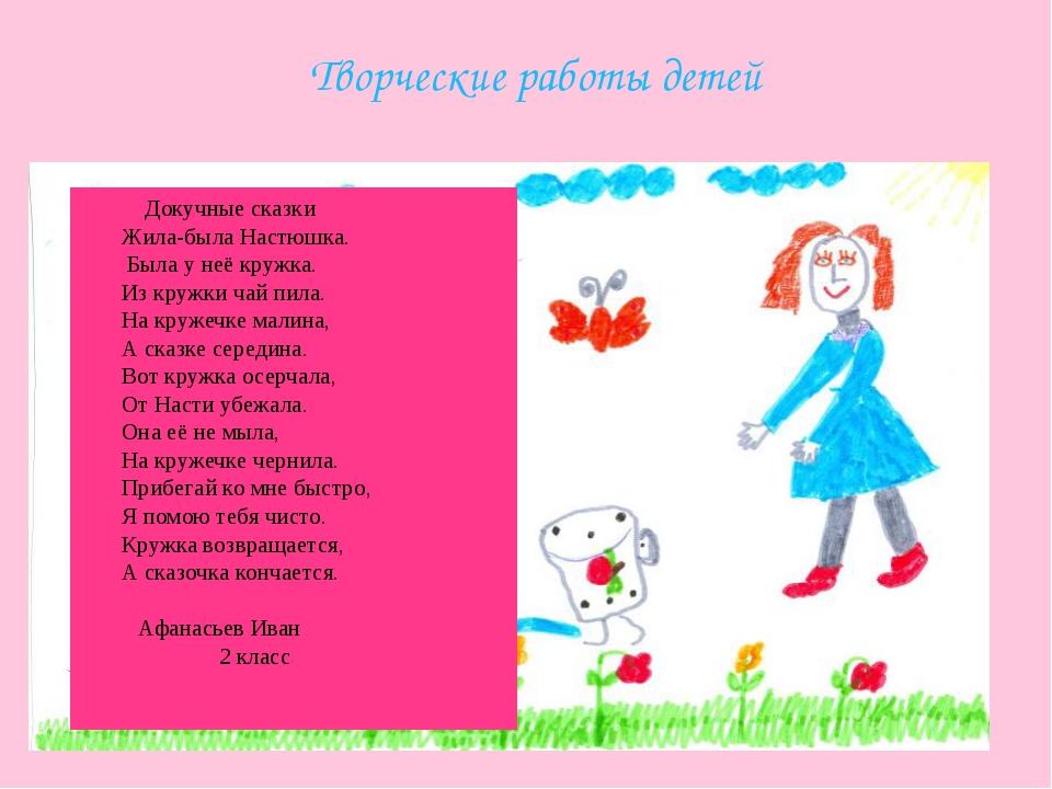 Творческие работы детей Докучные сказки Жила-была Настюшка. Была у неё кружка...