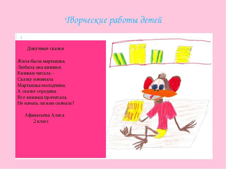 Творческие работы детей Докуч \ Докучные сказки Жила-была мартышка, Любила он...