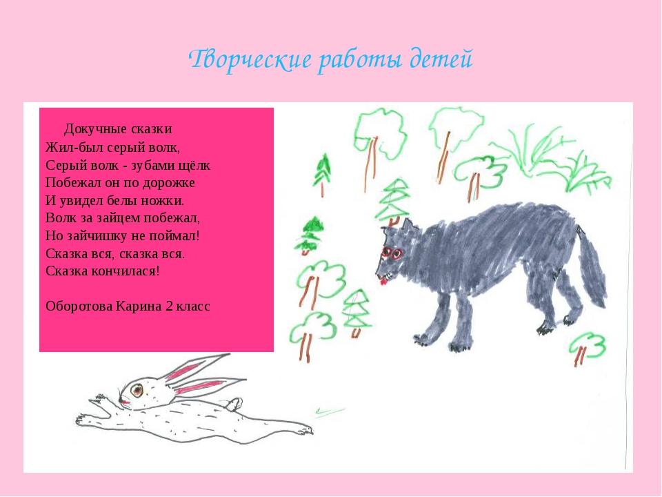 Творческие работы детей Докучные сказки Жил-был серый волк, Серый волк - зуба...