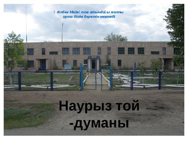Әділбек Майкөтов атындағы жалпы орта білім беретін мектебі Наурыз той -думаны