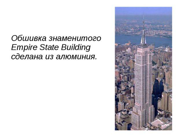 Обшивка знаменитого Empire State Building сделана из алюминия.