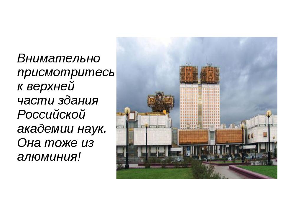 Внимательно присмотритесь к верхней части здания Российской академии наук. О...