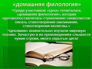 «домашняя филология» Среди участников «Цеха» почиталась «домашняя филология»,