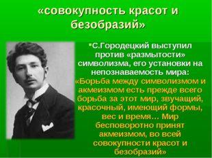«совокупность красот и безобразий» С.Городецкий выступил против «размытости»