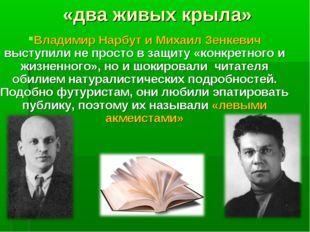 «два живых крыла» Владимир Нарбут и Михаил Зенкевич выступили не просто в защ